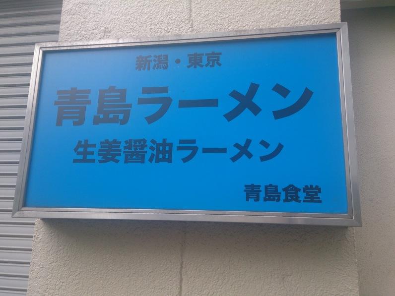 "Signage ""AOSHIMA RAMEN"""